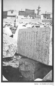 1974 cimetière Juif 2.jpeg